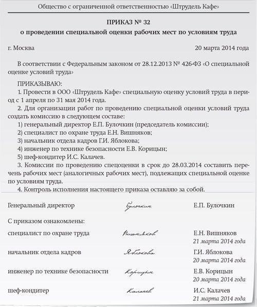 Образец приказа об изменении состава комиссии по охране труда