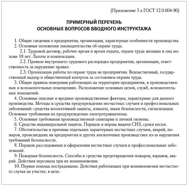 Первичный Инструктаж Инструкция На Рабочем Месте Офис - фото 11