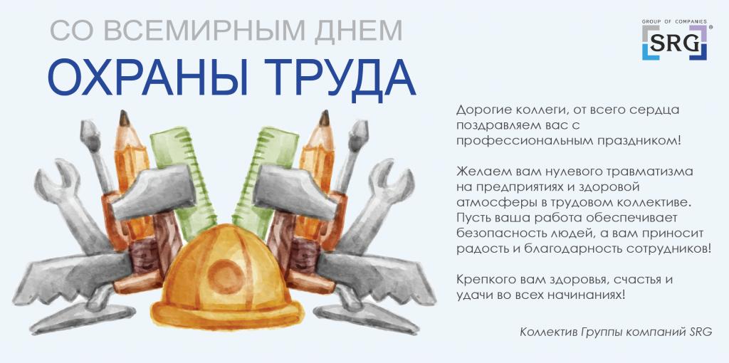 вселенную поздравления с всемирным днем охраны труда в прозе десерт стал