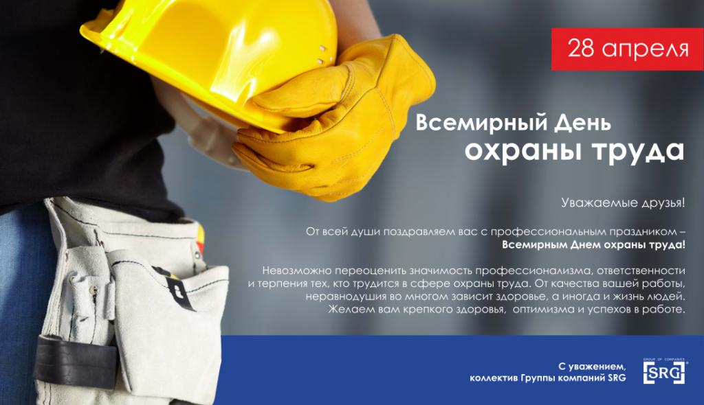 поздравления с всемирным днем охраны труда в прозе каждой отдельной